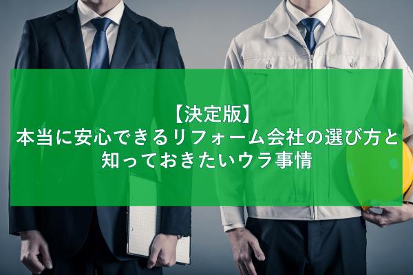 【決定版】本当に安心できるリフォーム会社の選び方と知っておきたいウラ事情